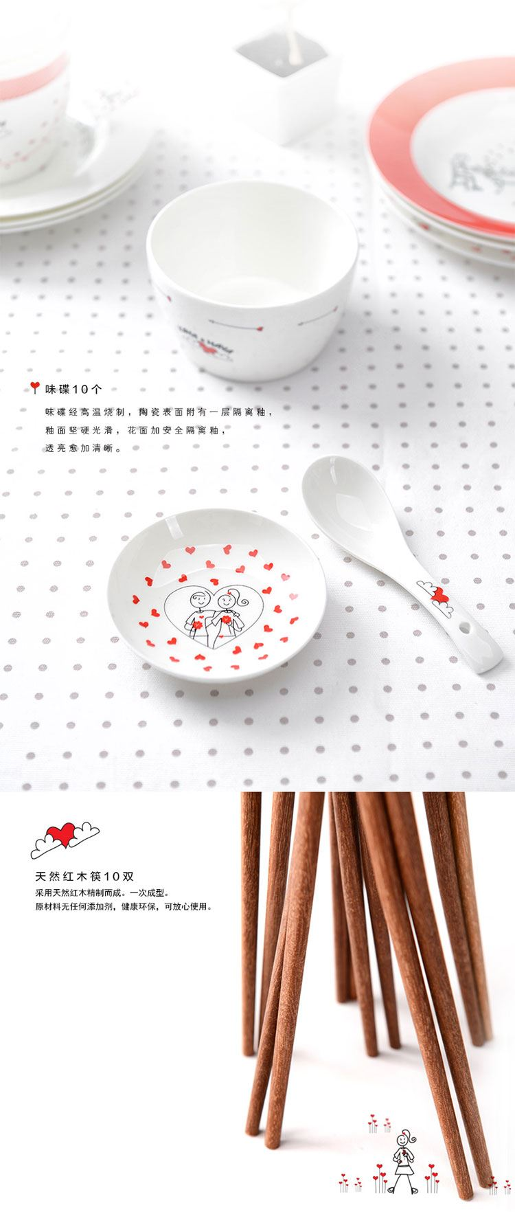 爱情简笔画餐具套装56件套f020