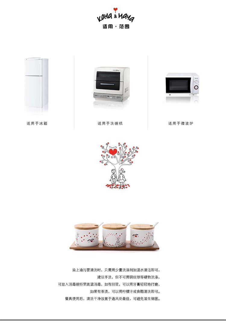 爱情简笔画调味罐f020aqtwg-厨具
