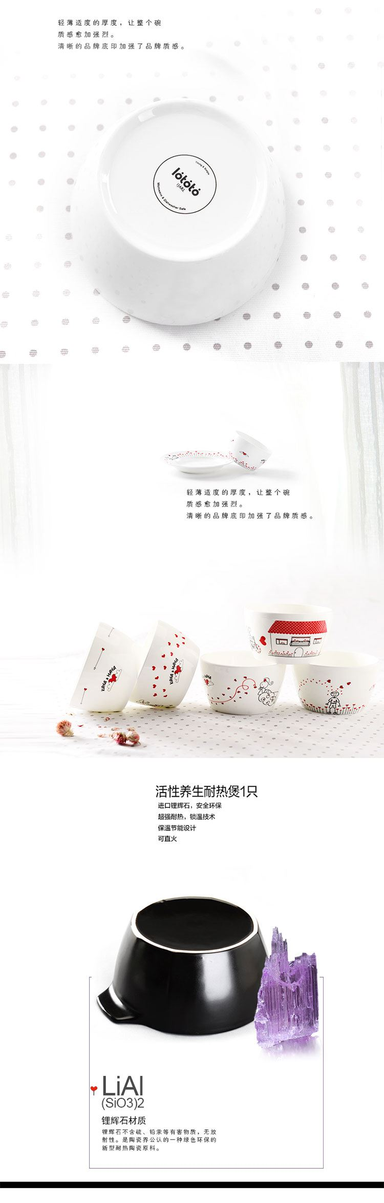 爱情简笔画餐具套装20件套f020
