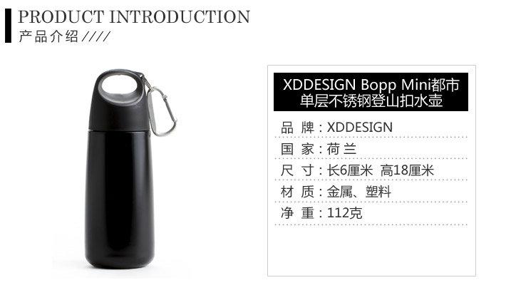 xddesign bopp mini 迷你都市单层不锈钢登山扣水壶(白色)xd-p436.503