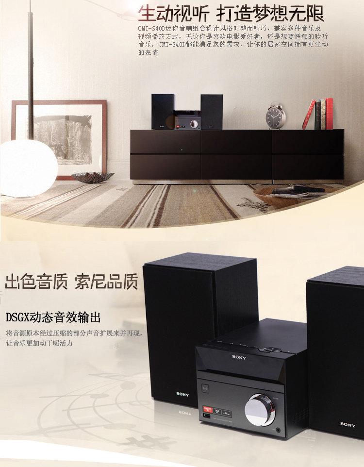 sony 索尼 cmt-s40d//c cn4 迷你音响 hifi 黑色