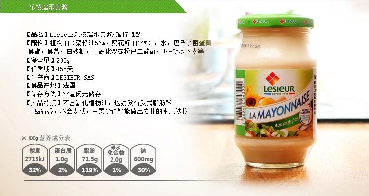 lesieur 乐禧瑞 玻璃罐装蛋黄酱235g(法国进口)-食品