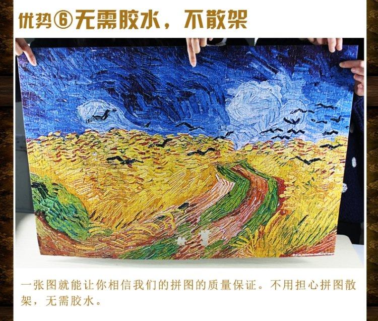 古部 成人1000片世界名画油画拼图-梵高向日葵 纸质
