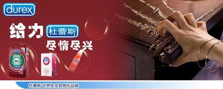 亚马逊中国:杜蕾斯 满79元赠送价值59.9元新年大礼包