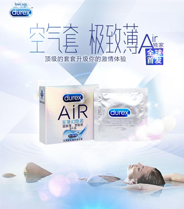 durex 杜蕾斯 避孕套安全套 air 至薄超薄幻隐装 3只装(预售)