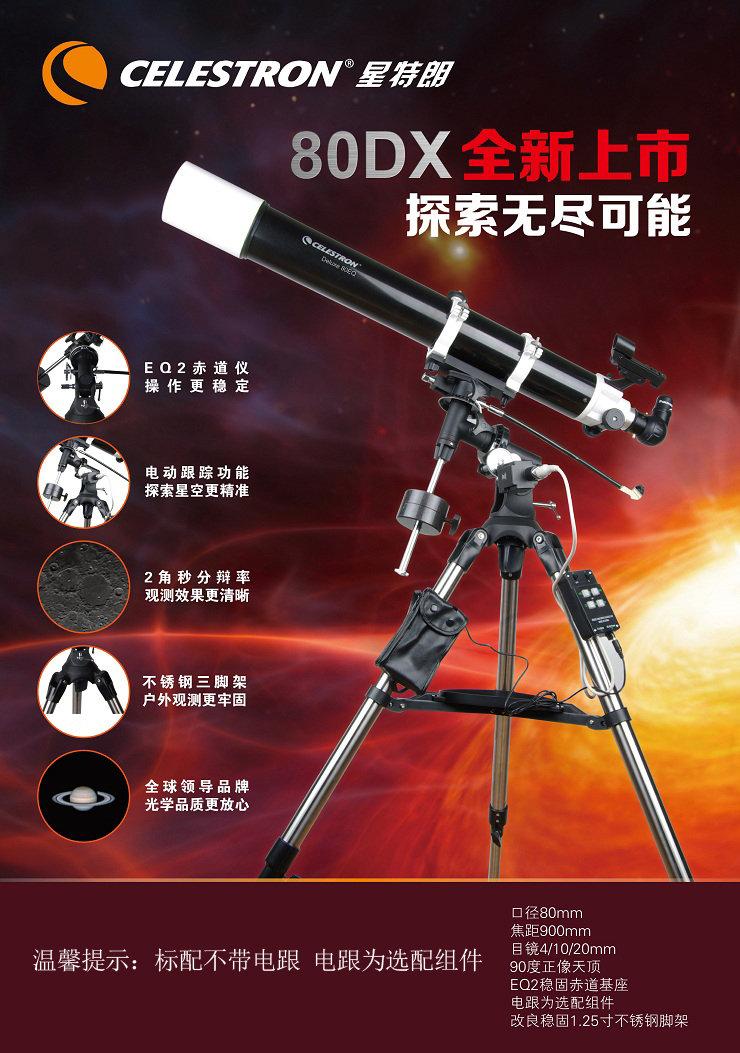 秒杀预告:CELESTRON星特朗81048/DELUXE 豪华80EQ天文望远镜 预计售价¥799左右