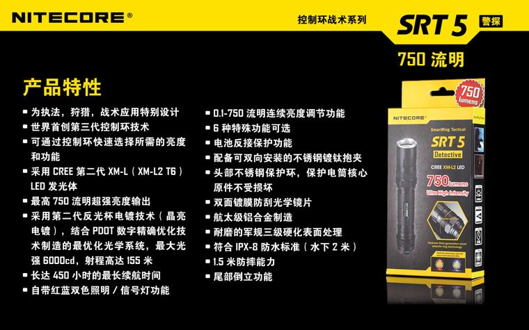 奈特科尔srt5强光手电筒