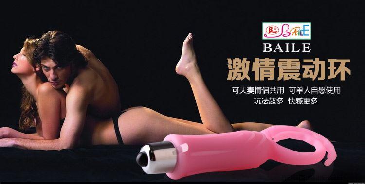 情 调逗高潮男性女性情趣硅胶成人性用品 BI-0