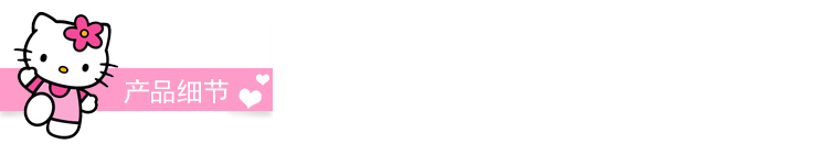 亚马逊 Hello Kitty 儿童手拎斜挎两用包CC-HK3083P(粉色) 产品描述 Hello Kitty凯蒂猫外观颜色亮丽,背包质感超好,带深受小朋友们的喜爱;儿童书包外观有凯蒂猫的经典设计,更添加了女孩子的感觉,儿童书包口袋也很多,可以方便孩子做文具的分类。