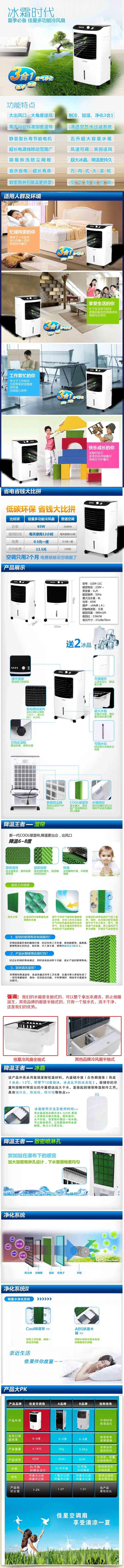 jasun 佳星 空调扇 lg04-11c 冷风扇 冷风机 加湿净化
