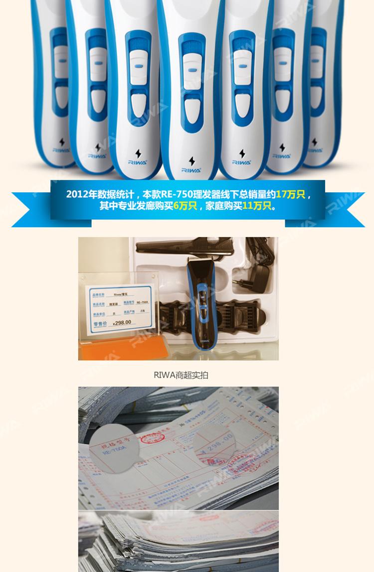 riwa雷瓦re-750b儿童专业理发器(锂电池储能 超强动力 钛金陶瓷刀头