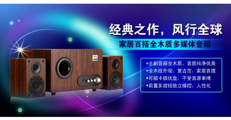 回至3nod 三诺 la-6900w usb音响 电脑音箱 笔记本多媒体音响 木质