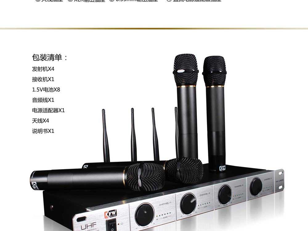 wk-u4200 无线麦克风 家庭k歌必备 无线手持话筒 一拖四定频麦克风