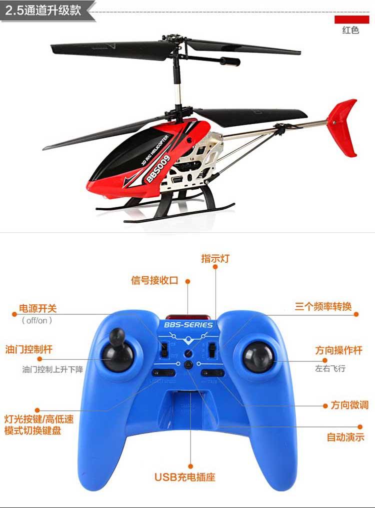 baby star 宝贝星 遥控直升飞机玩具 bbs009 14岁以上