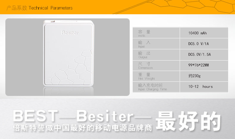 -Besiter倍斯特BST-0137便携v电源电源手机充iphone不了后怎么关机开机图片