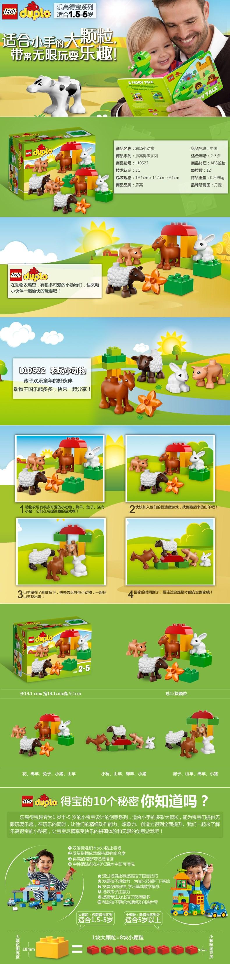 lego 乐高 得宝主题拼砌系列 农场小动物 10522