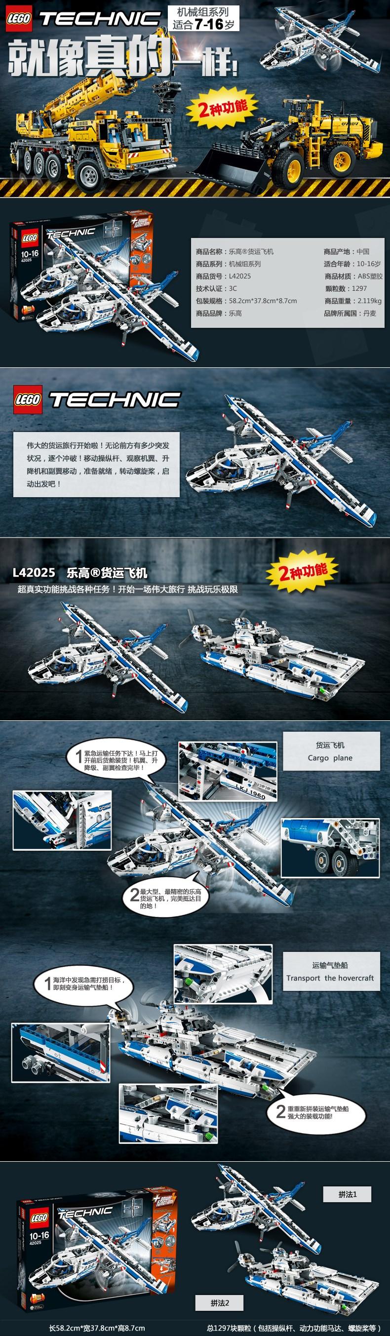 lego 乐高 机械组 货运飞机 42025