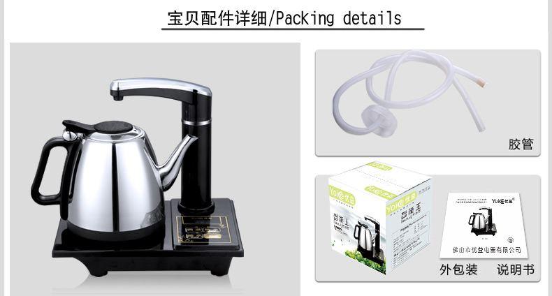 优益yc102智能王抽水式电热水壶