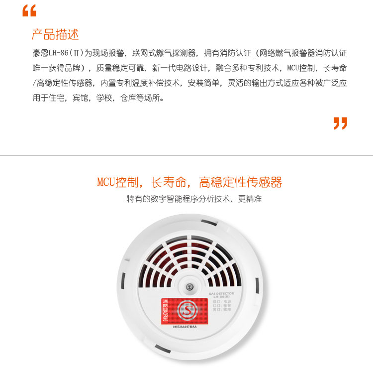 lh-86(Ⅱ)+ 豪恩 家用燃气 天然气探测器 白(家庭安防 煤气泄露报警器