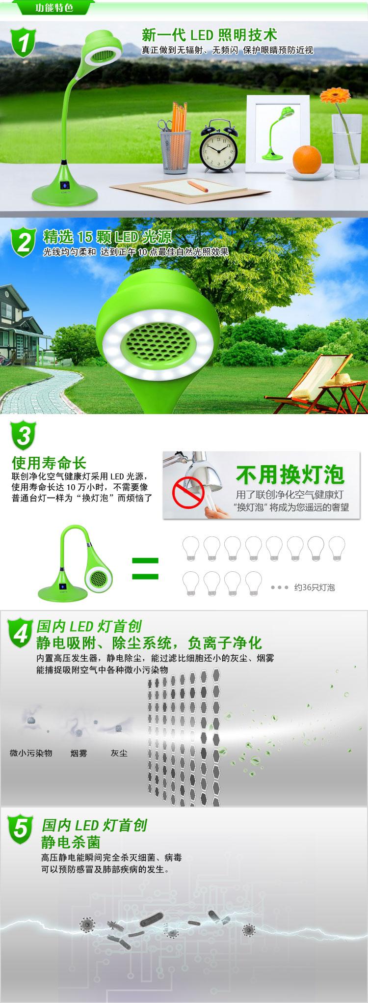 联创空气净化健康灯DF-LP003详细介绍