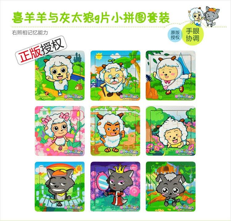 智立方/特宝儿 拼图玩具 喜羊羊与灰太狼9片拼图总动员xyy0073图片
