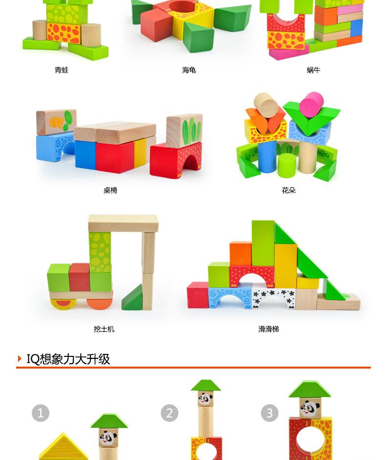 智立方/特宝儿 积木玩具 50粒森林动物乐园积木7123