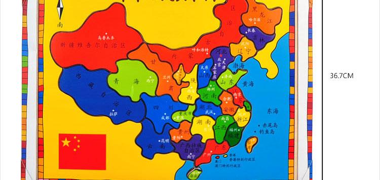 回至 特宝儿 拼图玩具 中国地图拼图 木制儿童地理早教玩具8145