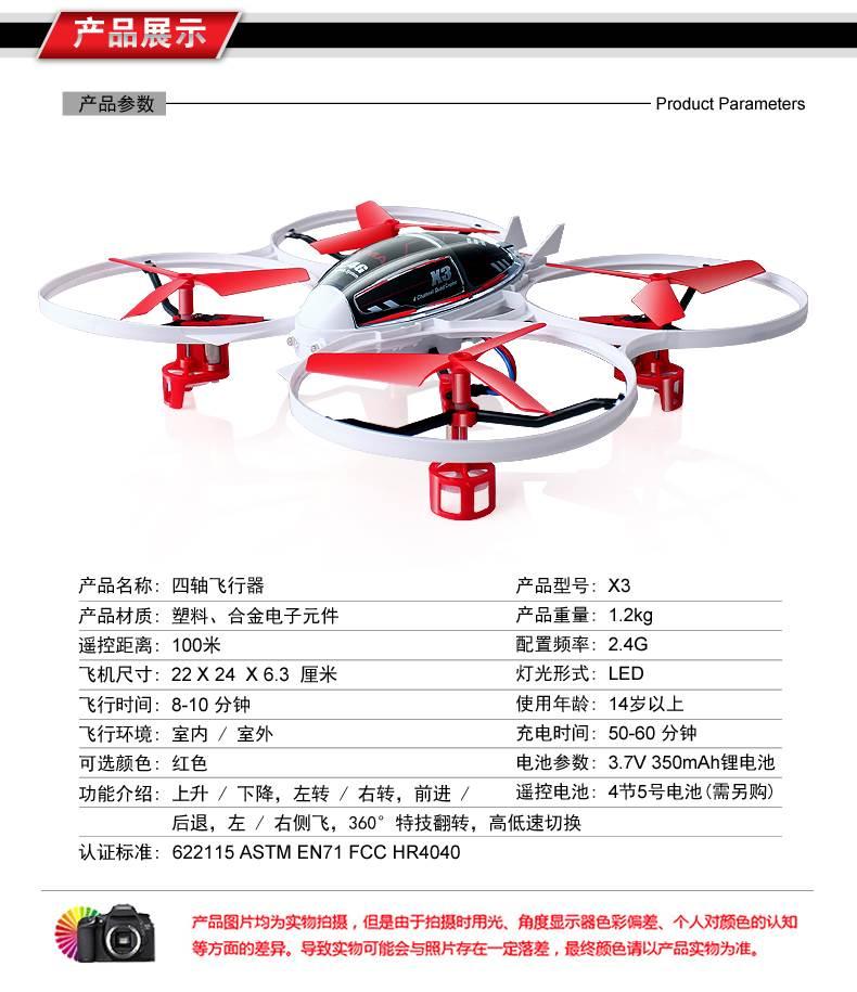 司马遥控飞机,四轴飞行器系列x3:亚马逊:玩具