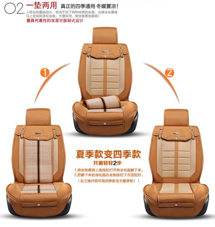 海尚汽车坐垫四季新款 汽车夏季座垫四季通用 皮革冰丝 车垫套14-18
