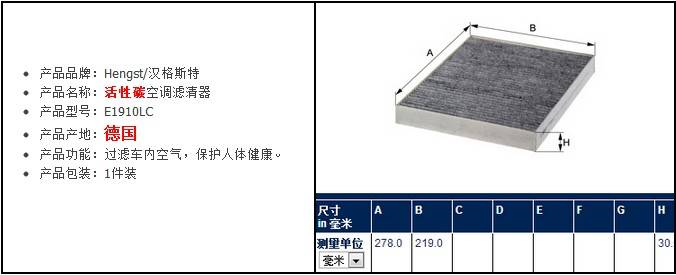 hengst 汉格斯特 空气滤清器 e1051适用于宝马5系(f10