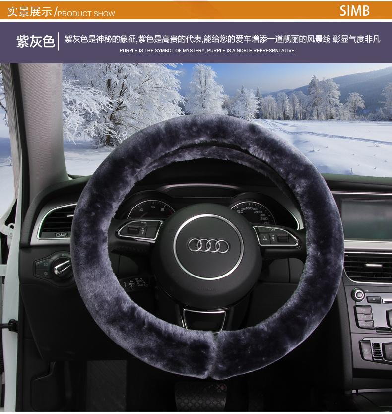 simb 狮博超柔毛绒汽车方向盘套冬季保暖防滑浓密把套