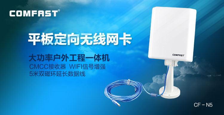 comfast cf-n5 usb无线网卡 户外增强型防水一体机 5米延长线