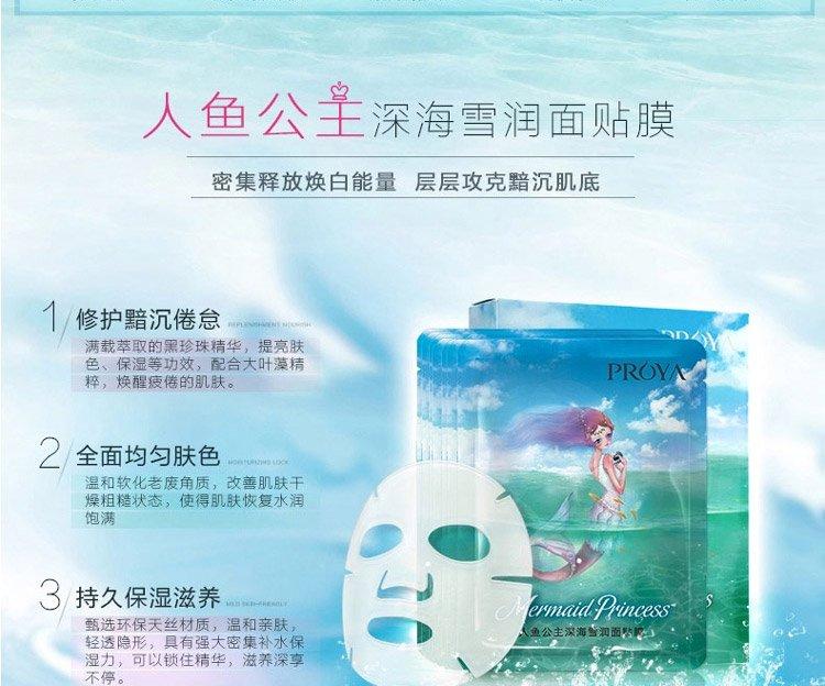 proya 珀莱雅 人鱼公主深海雪润面膜贴组合(深海雪润面膜贴25ml*8 水