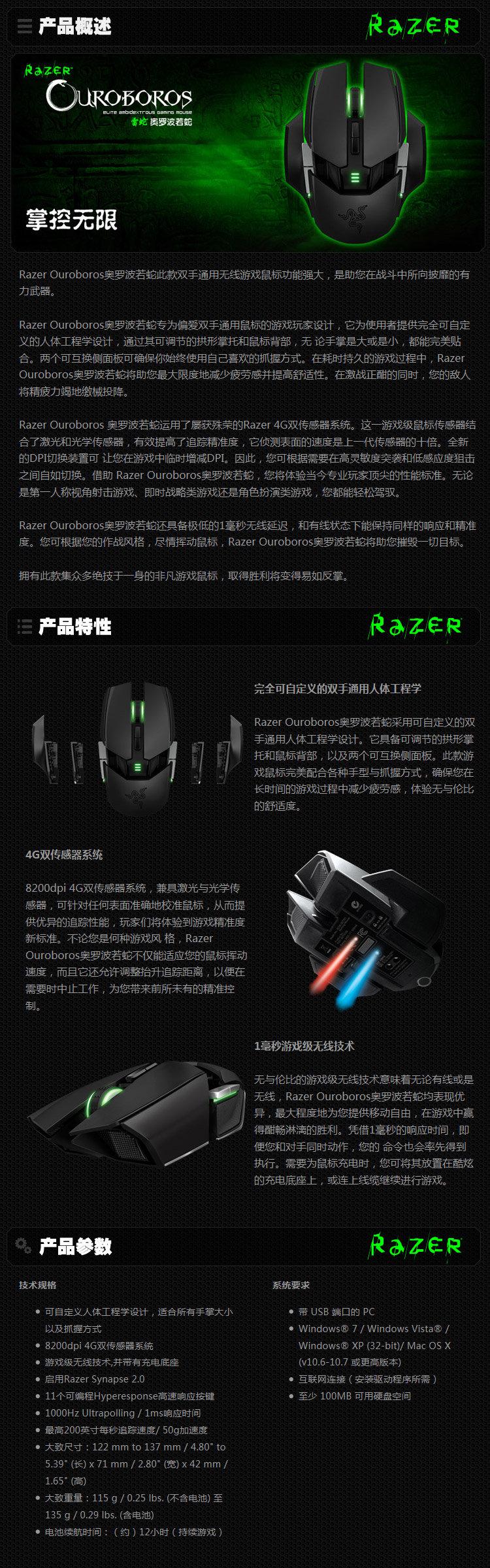 razer ouroboros奥罗波若蛇此款双手通用无线游戏鼠标功能强大,是助您