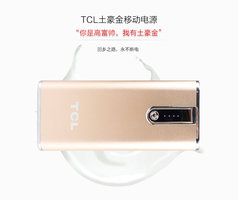 tcl 移动电源 充电宝 t110-m1 11000mah