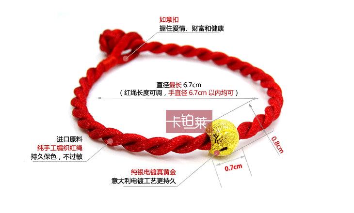 回至 卡铂莱 925纯银镀黄金 中国风转运珠系列 经典月牙磨砂 红绳手链