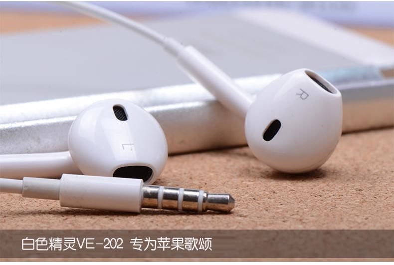 Viken-viken维肯VE-202iphone耳机有线ipho400张抽取式图片