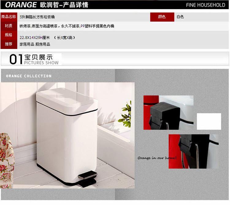 欧润哲 5l长方形脚踏垃圾桶 时尚创意厨房果皮桶 (纯白色)图片