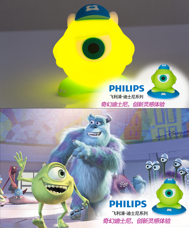 philips 飞利浦 迪士尼led充电便携灯- 大眼仔