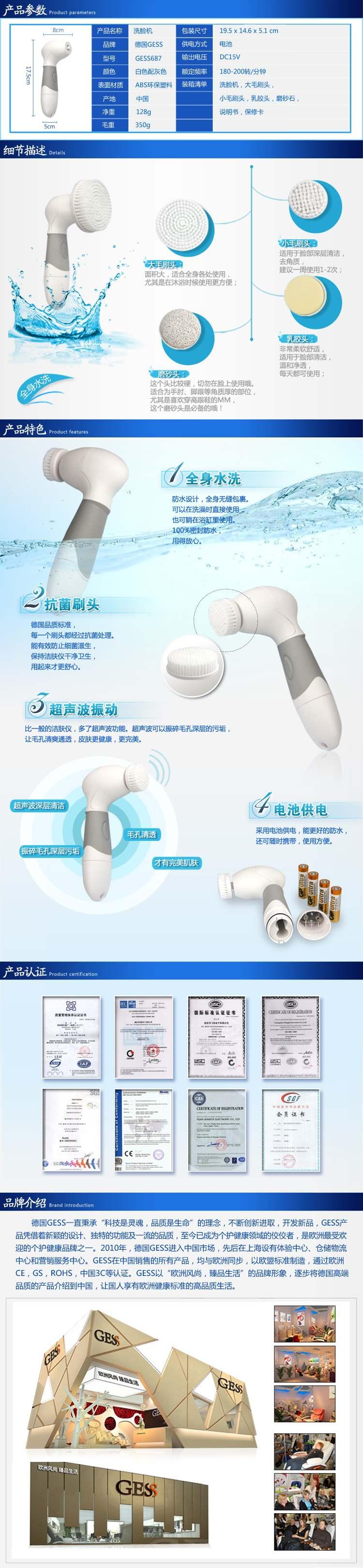 防水型洁面仪