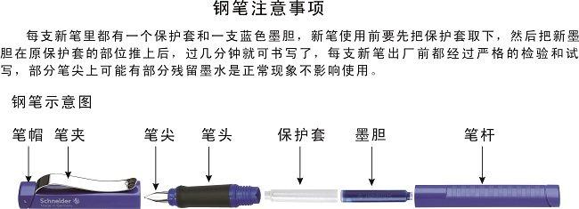 钢笔安装图步骤