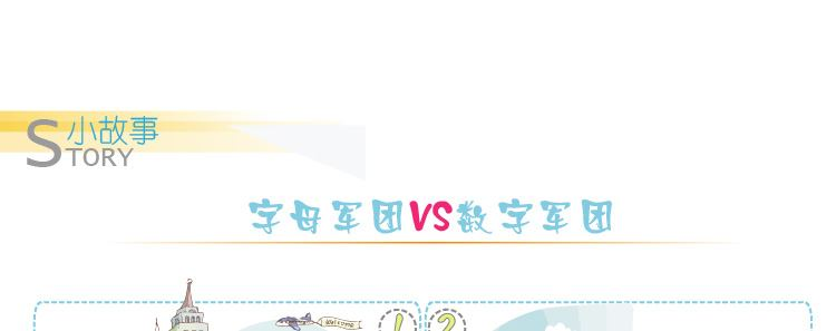 顺嘉 数字战队vs字母兵团 (数字 字母变形益智玩具)