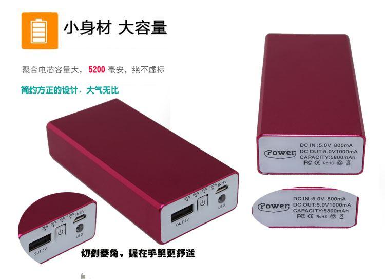 通用型5200mah移动电源