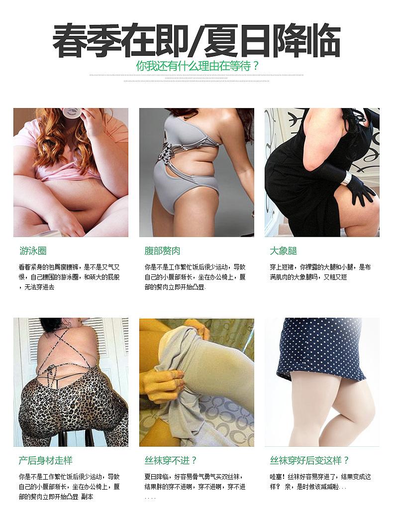 居康减肥计划