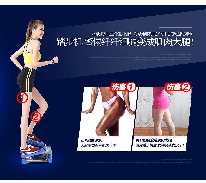踏步机对身体的伤害
