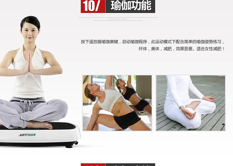 居康塑身机瑜伽功能