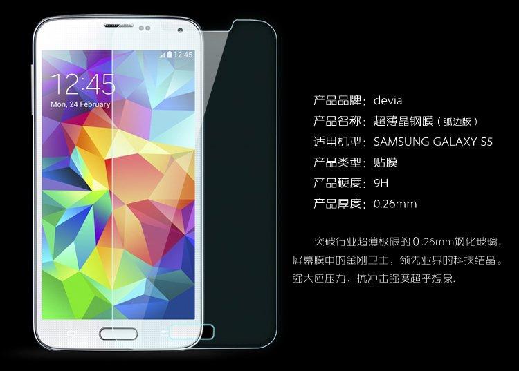亚马逊 devia 迪沃 三星galaxy s5手机保护膜超薄晶钢