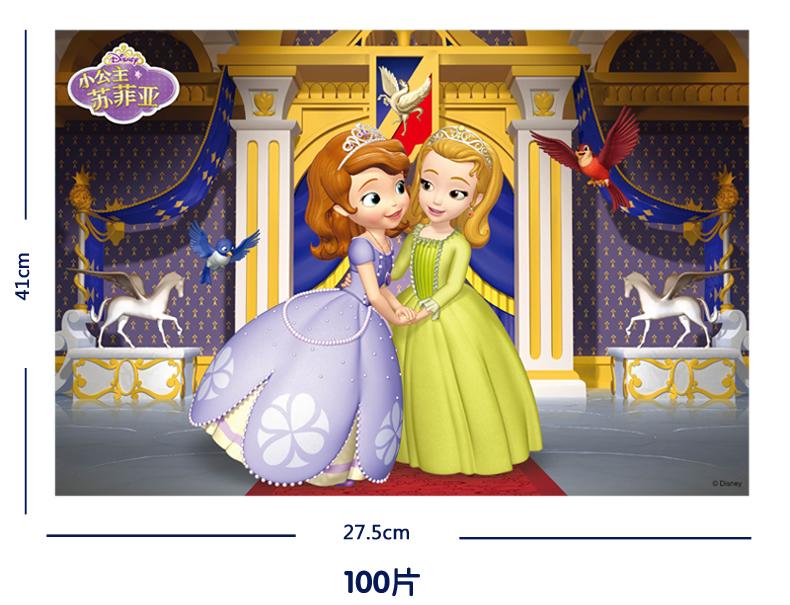迪士尼 小公主苏菲亚200片纸质拼图儿童礼物