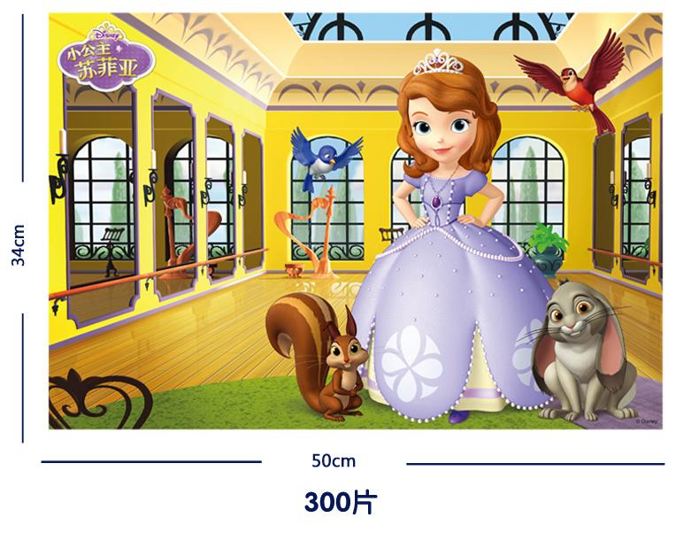 disney 迪士尼 小公主苏菲亚100片纸质拼图儿童礼物1918