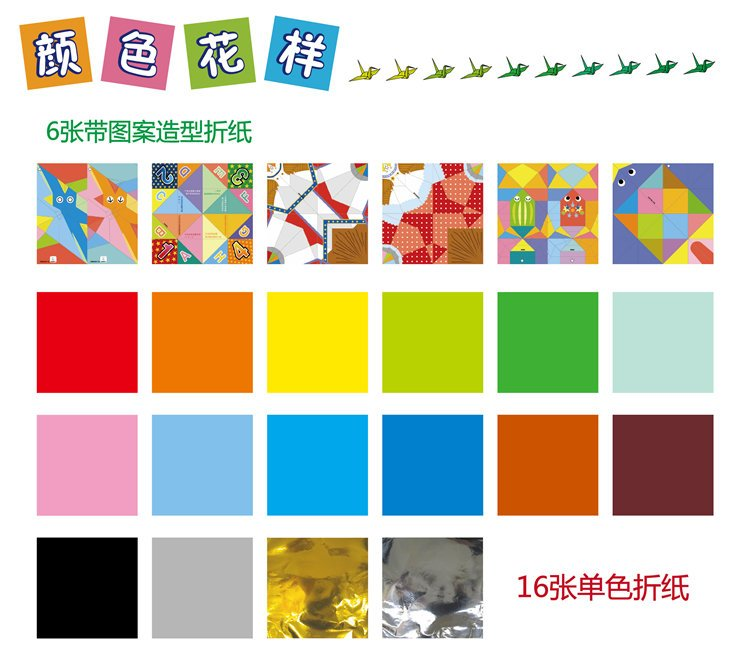 diy益智玩具手工折纸彩纸